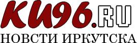 KU96 — Новости Иркутска